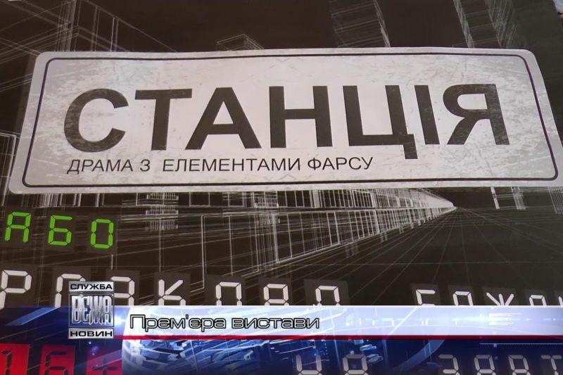 Франківський Драмтеатр запрошує на прем'єру (ВІДЕО)
