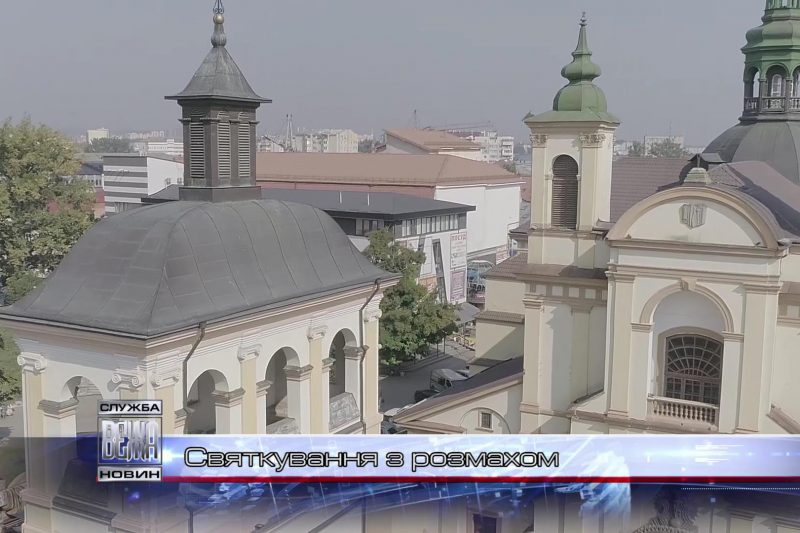 Івано-Франківськ готується до 357-го дня народження (ВІДЕО)