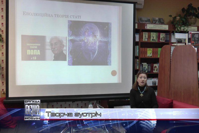 В Івано-Франківську дискутували з приводу взаємин між чоловіком та жінком (ВІДЕО)