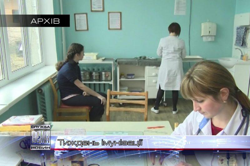На Прикарпатті - Європейський тиждень імунізації (ВІДЕО)