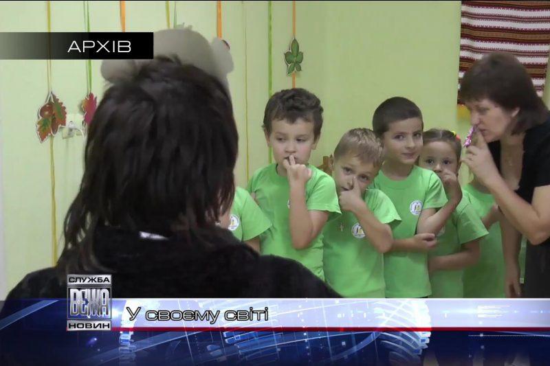 Всесвітній день поширення інформації про аутизм відзначили в Івано-Франківську (ВІДЕО)