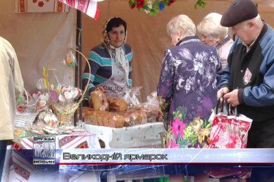 В Івано-Франківську - Великодній ярмарок (ВІДЕО)