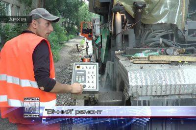 З потеплінням в Івано-Франківську взялися за ремонт доріг (ВІДЕО)