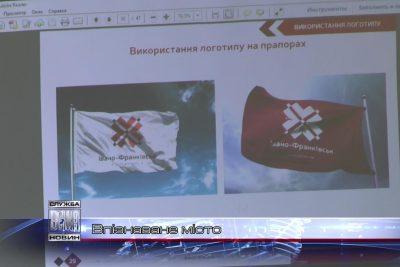 Міська рада затвердила логотип Івано-Франківська (ВІДЕО)