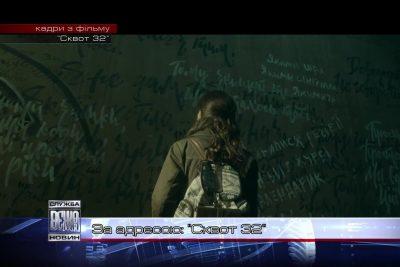 Творці фільму «Сквот 32» зустрілися з івано-франківськими глядачами (ВІДЕО)