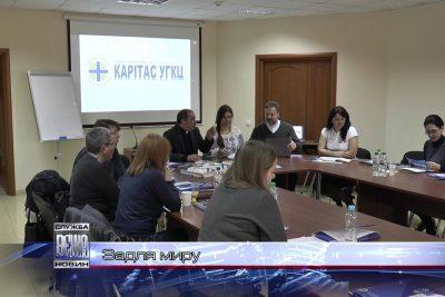 """""""Карітас"""" підсумував результати 2-річної діяльності у сфері миробудування (ВІЕДО)"""