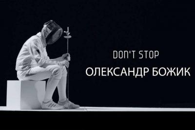«Don't Stop». Що б не сталося в житті, не зупиняйся. Скрипаль-віртуоз Олександр Божик (АУДІО)
