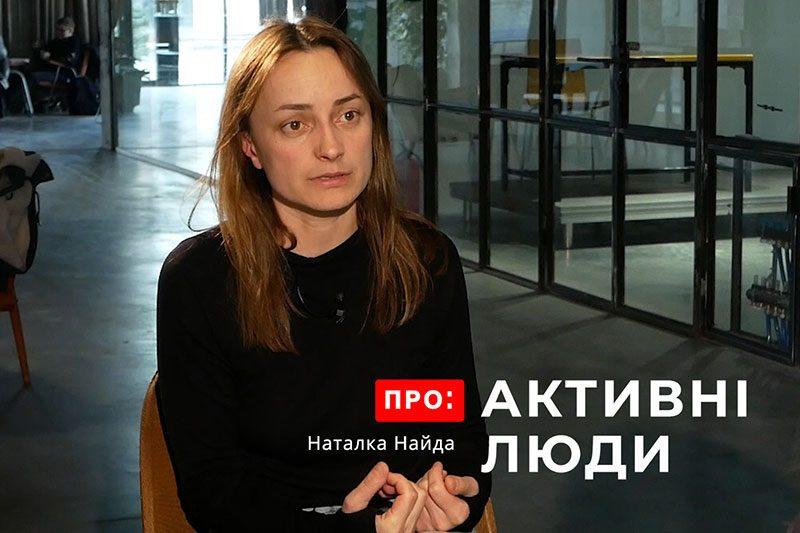 Наталка Найда. Як налагодити експортно-орієнтований бізнес (ВІДЕО)