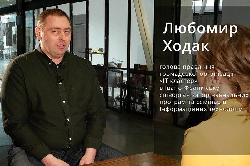 Любомир Ходак. Про ринок ІТ  (ВІДЕО)