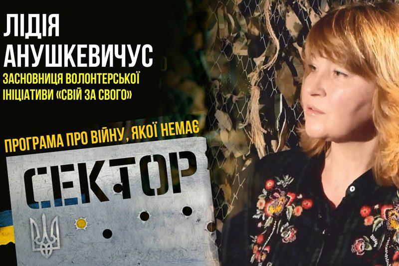 """Лідія Анушкевичус, засновниця волонтерської ініціативи """"Свій за свого"""" (ВІДЕО)"""