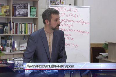 В Івано-Франківську провели антикорупційні уроки для старшокласників (ВІДЕО)