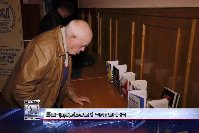 В Івано-Франківську відбулися традиційні Бандерівські читання (ВІДЕО)