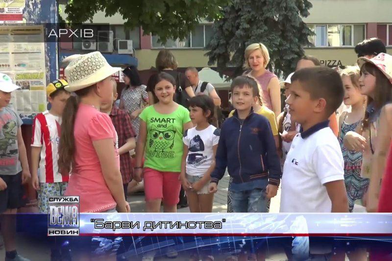 В Івано-Франківську відсвяткують День захисту дітей (ВІДЕО)