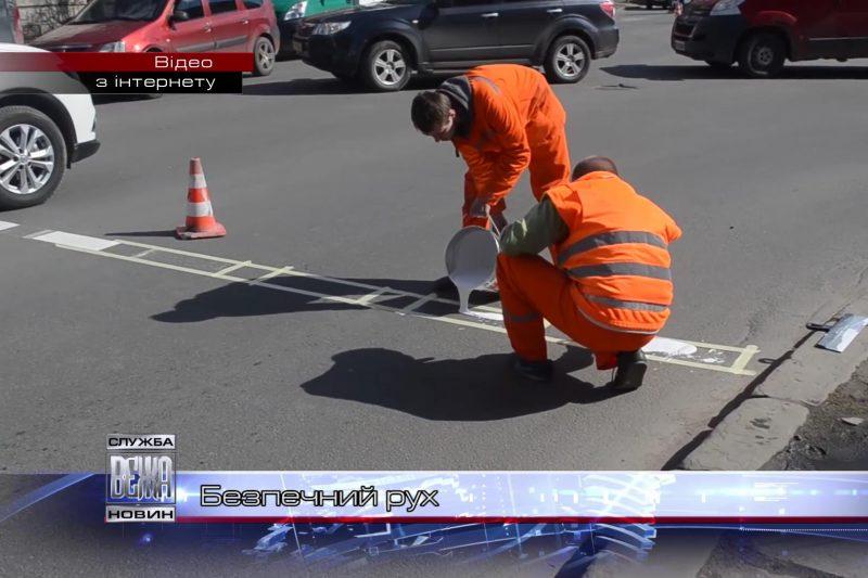 В Івано-Франківську комунальники  взялися за нанесення дорожньої розмітки (ВІДЕО)