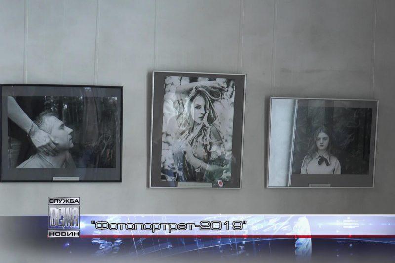 Кращих фотографів-портретистів відзначили в Івано-Франківську (ВІДЕО)