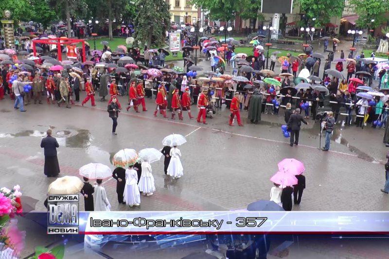 В Івано-Франіквську відбулися урочистості з нагоди Дня міста (ВІДЕО)