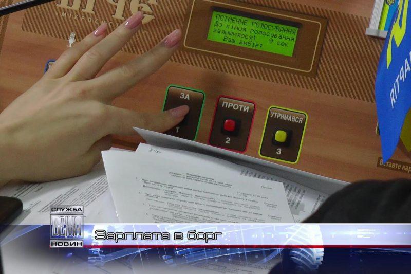 На 28-мій сесії Івано-Франківської облради спрогнозували проблеми із зарплатами прикарпатським бюджетникам (ВІДЕО)