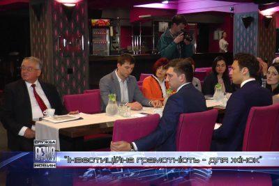 Івано-франківських жінок-підприємниць навчатимуть інвестиційній грамотності (ВІДЕО)
