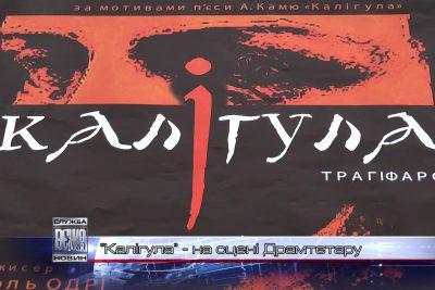 Івано-Франківський Драмтеатр запрошує на чергову прем'єру (ВІДЕО)