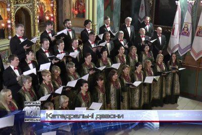 В Івано-Франківську розпочався ІІ Всеукраїнський фестиваль «Катедральні дзвони» (ВІДЕО)