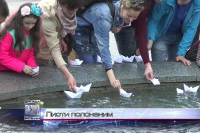 Листи полоненим українським морякам написали в Івано-Франківську (ВІДЕО)