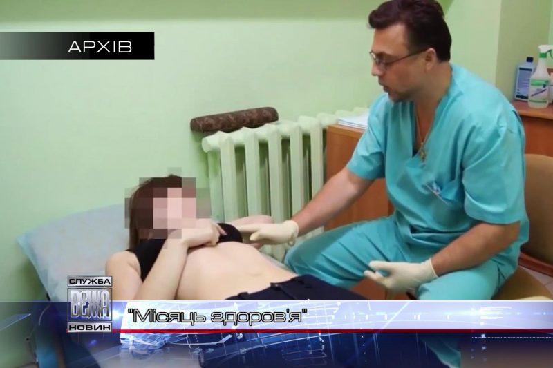 В Івано-Франківську стартував «Місяць здоров'я» (ВІДЕО)
