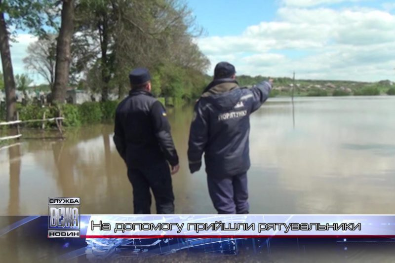 Рятувальники попереджають  про підвищення рівня  води на водоймах (ВІДЕО)