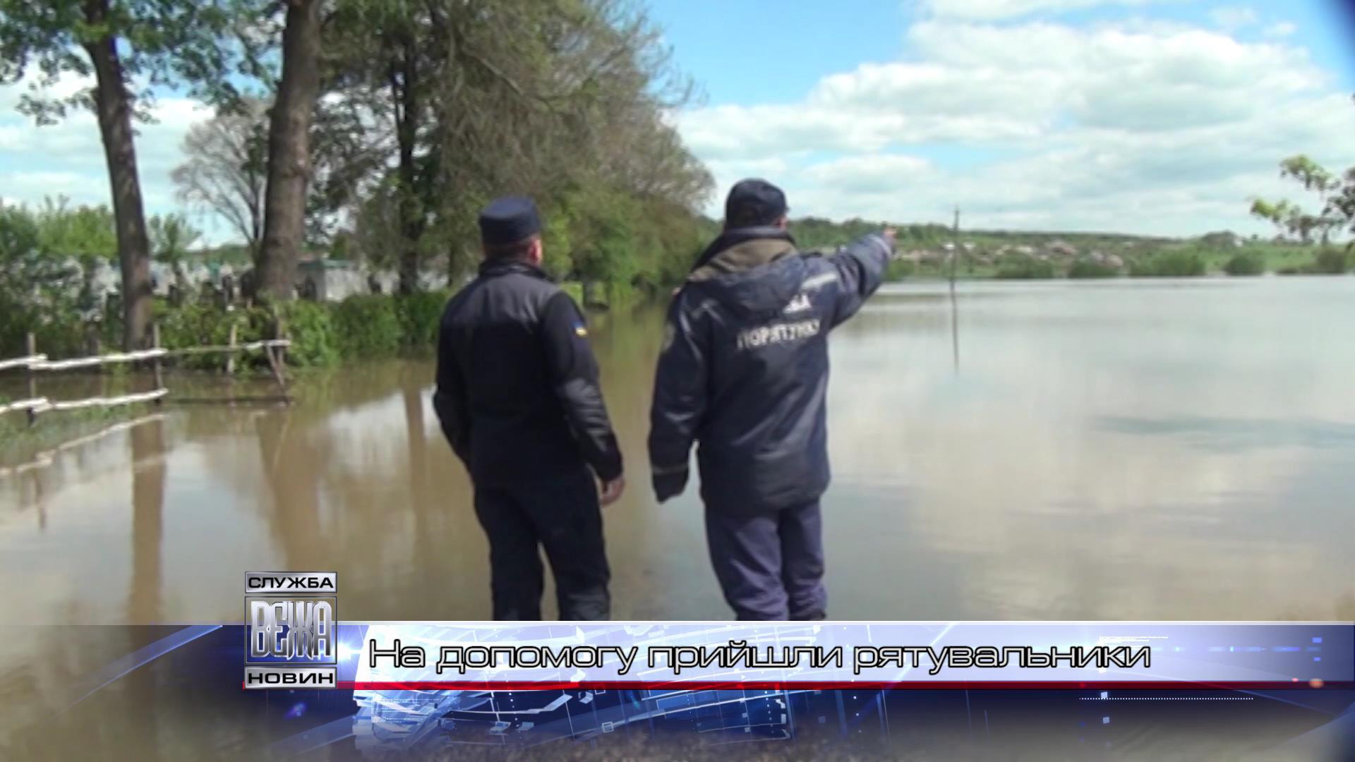 На допомогу прийшли рятувальники[16-53-23]