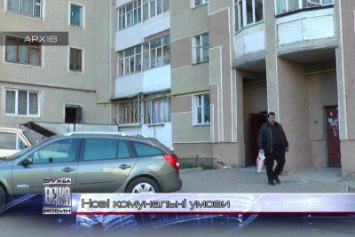 Іванофранківцям роз'яснили особливості законодавства про житлово-комунальні послуги (ВІДЕО)