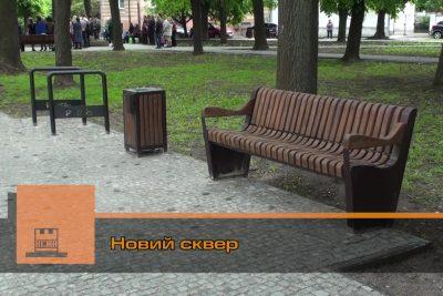 В Івано-Франківську урочисто відкрили новий сквер (ВІДЕО)