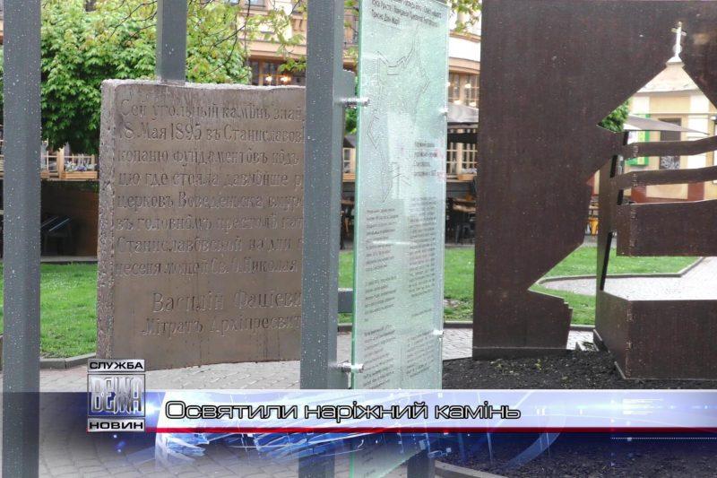 В Івано-Франківську встановили копію наріжного каменю першої Української Церкви (ВІДЕО)