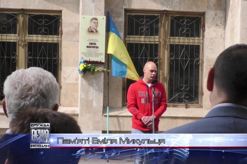 """На фасаді стадіону """"Рух"""" встановили анотаційну дошку відомому футболістові Емілю Микульцю (ВІДЕО)"""