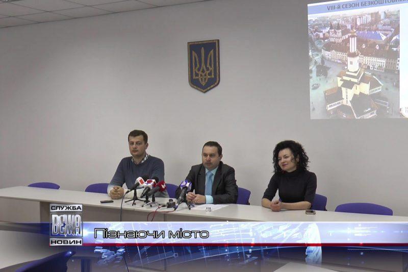 Графік безкоштовних недільних екскурсій презентували в Івано-Франківську (ВІДЕО)