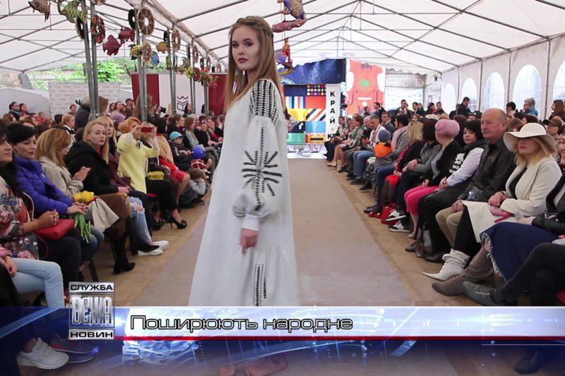 В Івано-Франківську презентували сучасне етновбрання  (ВІДЕО)