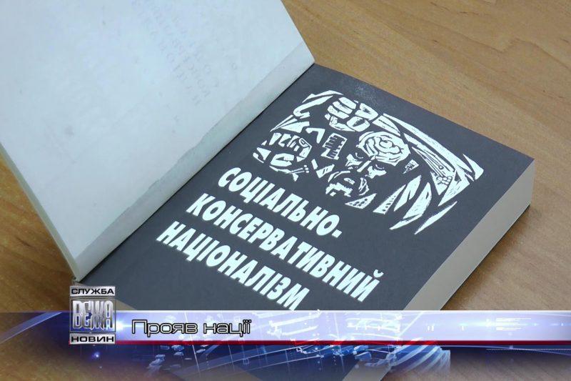 Олександр Сич презентував нову книжку «Соціально-консервативний націоналізм» (ВІДЕО)