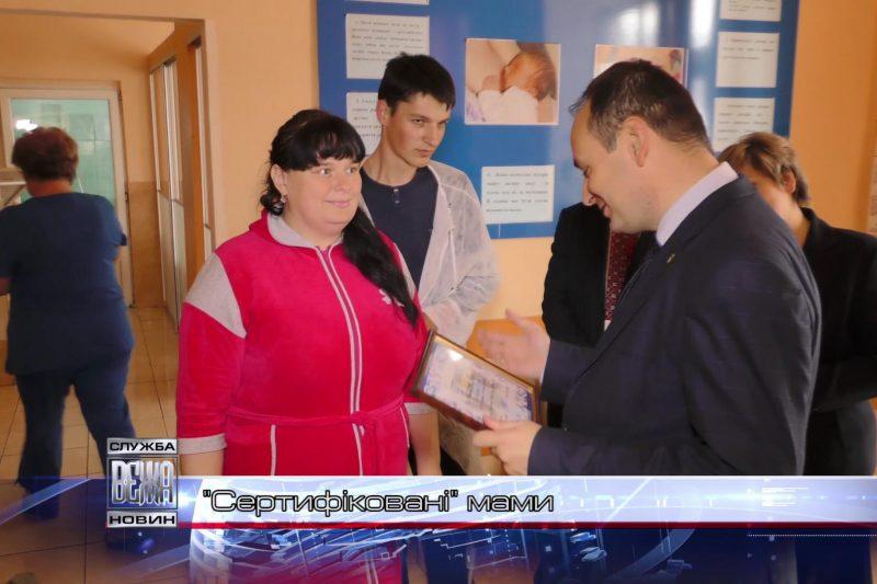 Іванофранківським породіллям вручили подарункові сертифікати  з нагоди  Дня міста (ВІДЕО)
