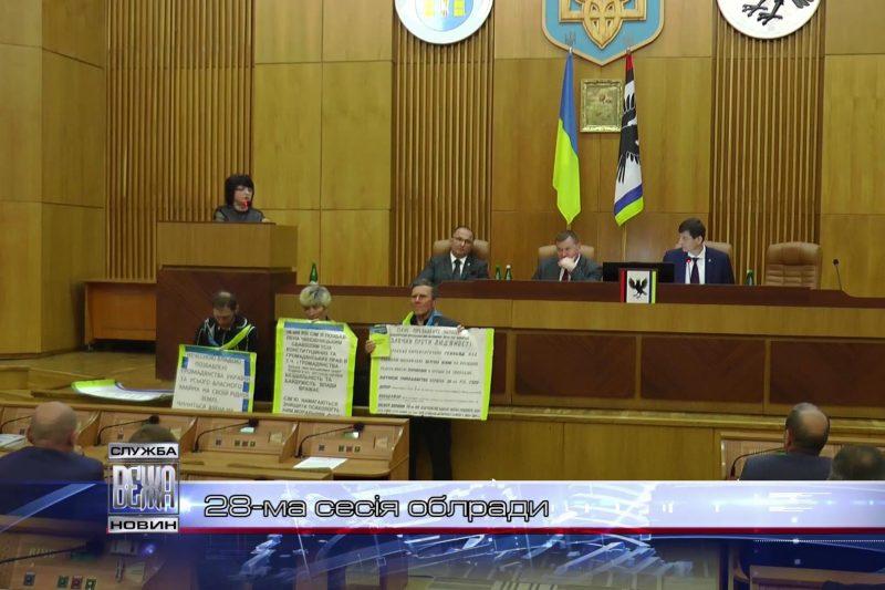 Відбулася 28 сесія Івано-франківської обласної ради (ВІДЕО)