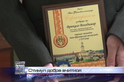 40 школярів отримали стипендії від Івано-Франківської міської ради (ВІДЕО)