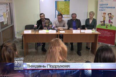 Іванофранківців запрошують опанувати «мистецтво» сімейних стосунків (ВІДЕО)
