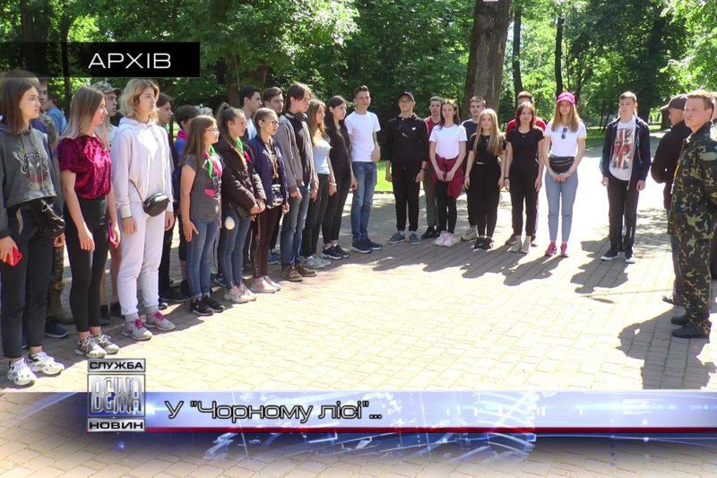 У заміському таборі «Лімниця» стартувала молодіжна програма «Чорний ліс-2019» (ВІДЕО)