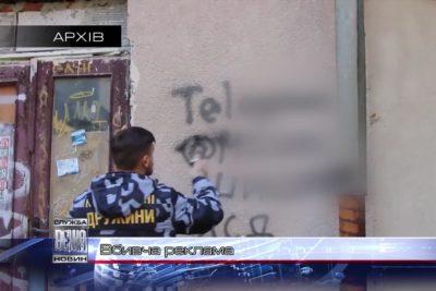 В Івано-Франківську замальовуватимуть написи про продаж наркотиків (ВІДЕО)