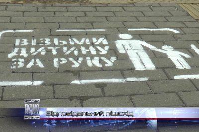 Івано-франківські патрульні розмалювали тротуари попереджувальними знаками (ВІДЕО)
