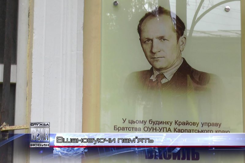 Анотаційну дошку Василю Гривінському відкрили в Івано-Франківську (ВІДЕО)
