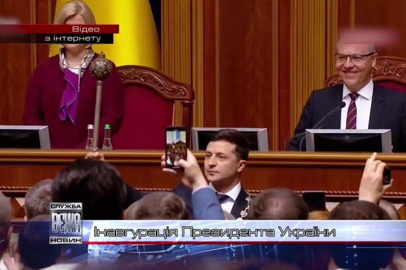 Сьогодні відбулася  інавгурація Володимира Зеленського (ВІДЕО)