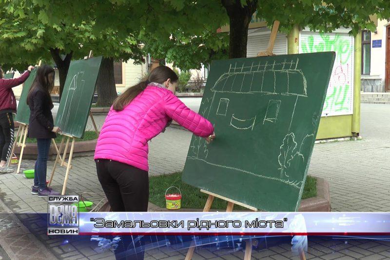 """""""Замальовки рідного міста"""" зробили місцеві школярі (ВІДЕО)"""