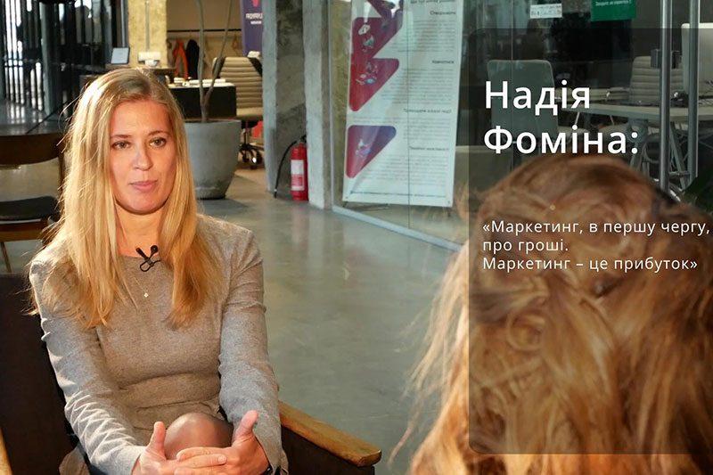 Надія Фоміна, маркетолог (ВІДЕО)