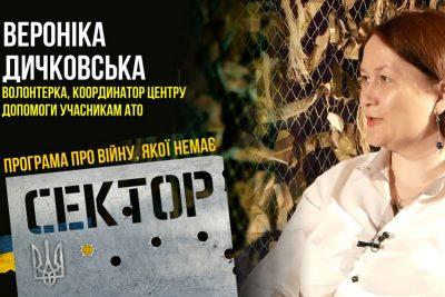 Вероніка Дичковська, волонтерка, координаторка Центру допомоги учасникам АТО (ВІДЕО)