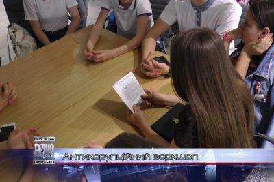 Громадські активісти провели зі школярами «Антикорупційну мафію» (ВІДЕО)