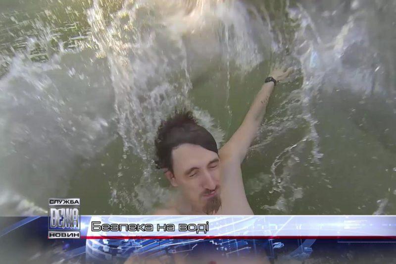 Івано-франківські рятувальники готують міські водойми до купального сезону (ВІДЕО)