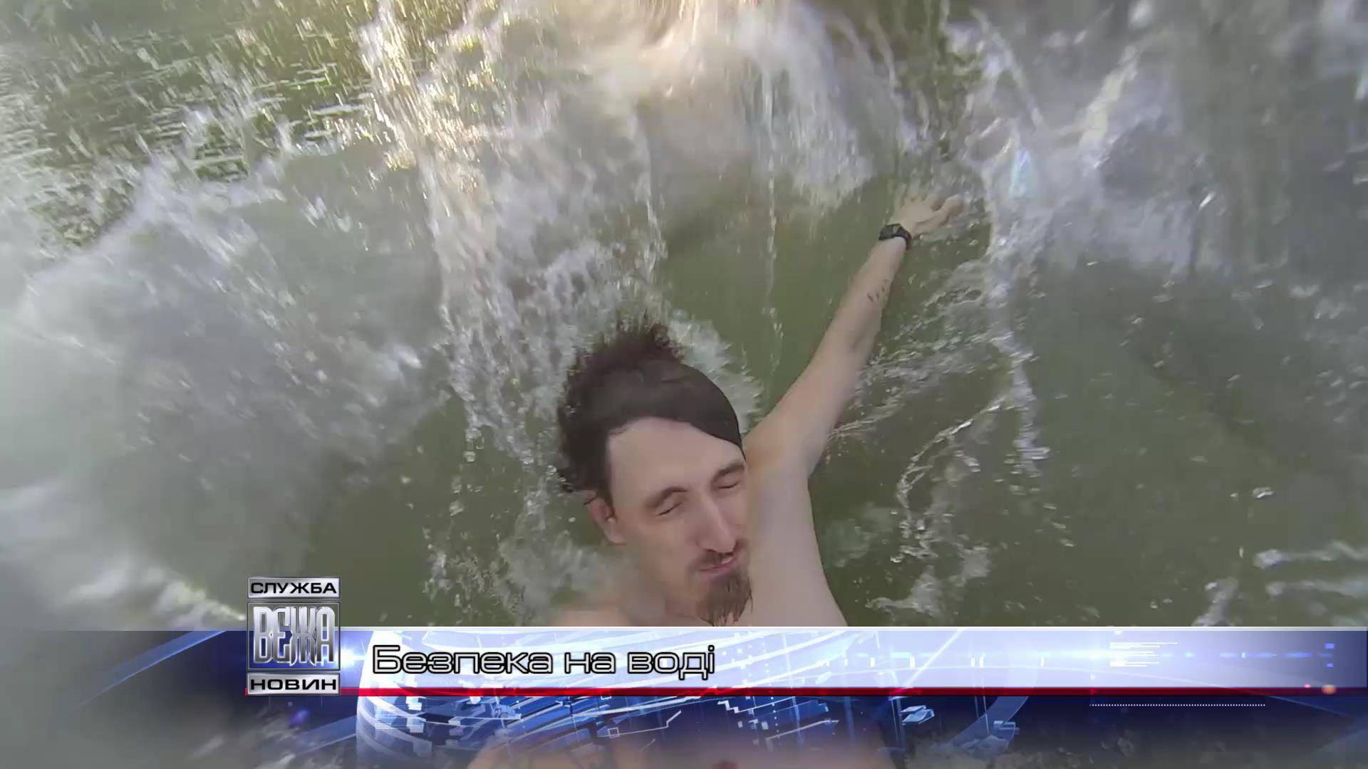 Безпека на воді[12-53-07]